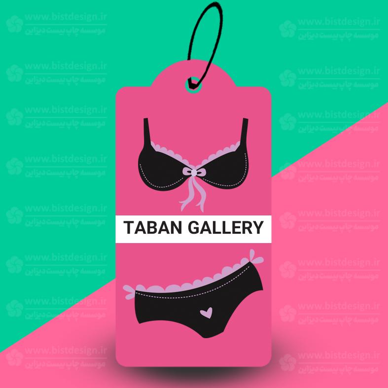 مارک لباس فروشی