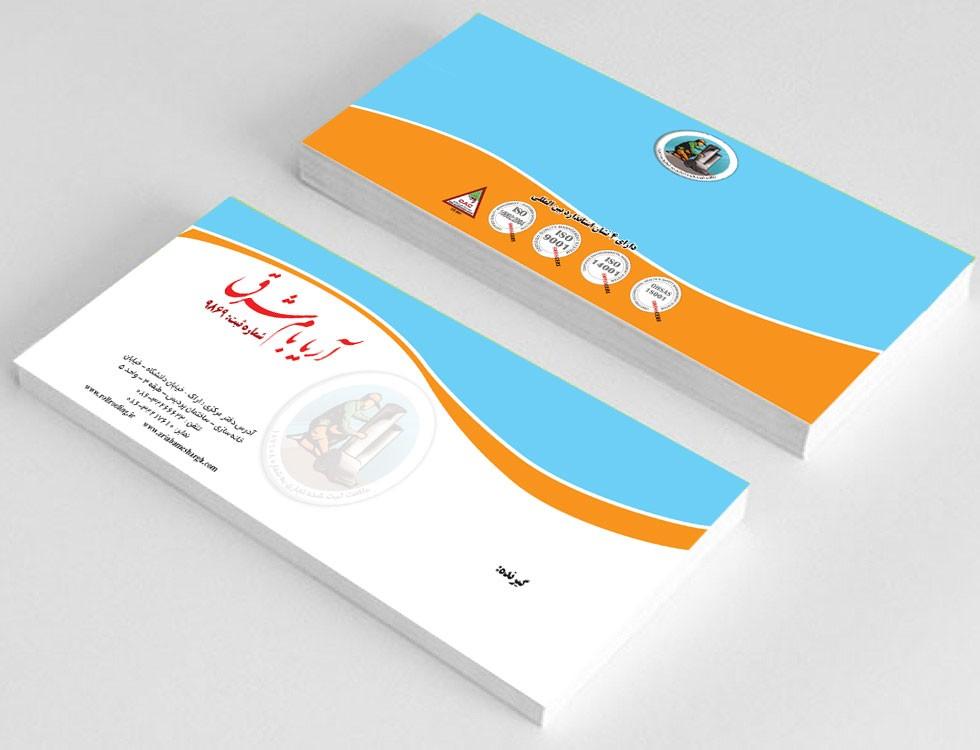 پاکت با کاغذ ایرانی